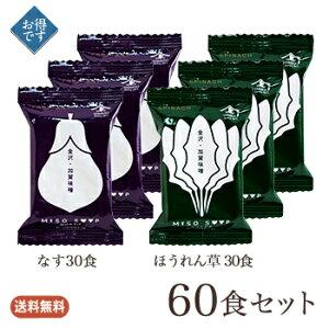 糀からの贈り物【お得なセット】フリーズドライぜいたくみそ汁(なす10食3BOX・ほうれん草10食3BOX)送料込