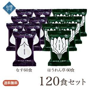 ヤマト醤油味噌 フリーズドライぜいたくみそ汁 なす・ほうれん草12BOXセット(なす10食 6BOX・ほうれん草10食 6BOX) 送料無料