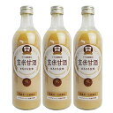 甘酒(あまざけ) YAMATO玄米甘酒 490ml 3本セット