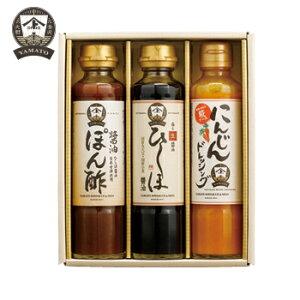 ヤマト醤油味噌 3本セットA(醤油ぽん酢・ひしほ醤油・にんじんドレッシング) ギフト 贈答