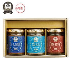 ヤマト醤油味噌 糀からの贈り物 糀詰め合わせセット(醤油糀・塩糀・いしる糀 各120g)ギフト 贈答