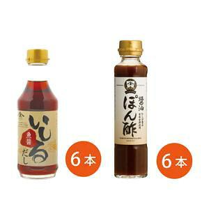 【お得なまとめ買いセット】 YAMATO いしるだし300ml 6本+醤油ぽん酢180ml 6本 人気商品のハーフ&ハーフセット 送料込