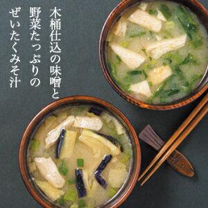 木桶仕込みの味噌と野菜たっぷりのぜいたくみそ汁
