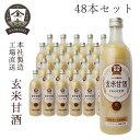 ヤマト醤油味噌 玄米甘酒 490ml 48本セット 送料無料