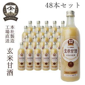 【お得なまとめ買い・送料無料】YAMATO 玄米甘酒490ml 48本セット