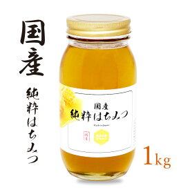 【国産】(百花蜜)国産純粋はちみつ 1kg [送料無料] はちみつ 蜂蜜 ハチミツ 非加熱 B