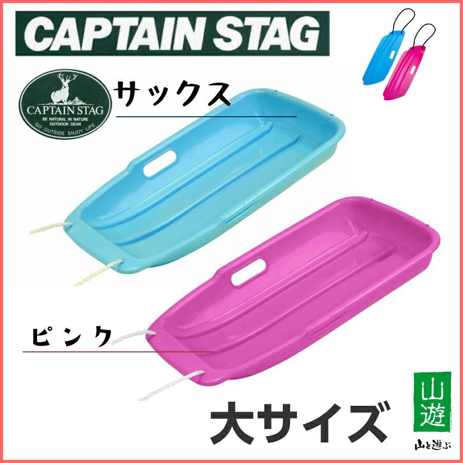 大サイズ【まとめ買いがお得!】スノーボード大 そり (日本製)ME-1543 シンプルタイプで一番多く利用されているそりです。2色  子供用 雪遊び 芝滑り 砂滑り ソリ CAPTAIN STAG(キャプテンスタッグ)