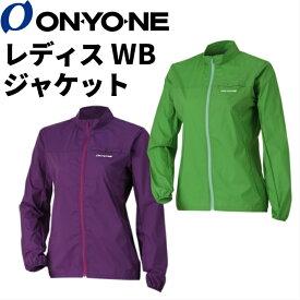 半額 オンヨネ ONYONE レディスWBジャケット ODJ87102 パッカブル アウトドア 軽登山