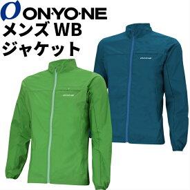 30%OFF オンヨネ メンズ WBジャケット ODJ97100 アウトドア 軽登山 ポケッタブル ウインドブレーカー