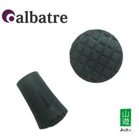 [アルバートル]ALBATRE トレッキングポール用 TPA-130 ラバーキャップ ねじ式
