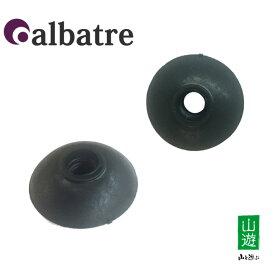 [アルバートル]ALBATRE トレッキングポール用 TPA-200 バスケット