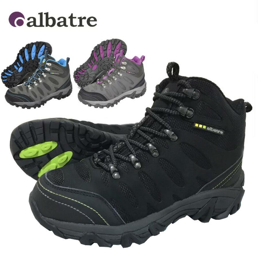 メンズ レディーストレッキングシューズ albatre〔AL-TS1120〕防水 軽登山 オールシーズン 登山靴 ハイキングシューズ