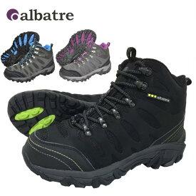 【ポイント2倍】メンズ レディーストレッキングシューズ albatre〔AL-TS1120〕防水 軽登山 オールシーズン 登山靴 ハイキングシューズ