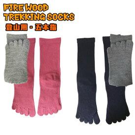 登山用 靴下 5本指 メンズ レディース【メール便対象】FireWood trekking socks 22-24cmm,25-27cm 気の利いた登山用ソックス