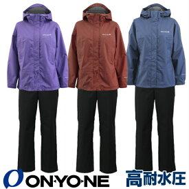 オンヨネ ONYONE レディス ブレスティック2.5Lレインスーツ ODS80026 合羽 カッパ 防雨 防水 防風 透湿 軽量