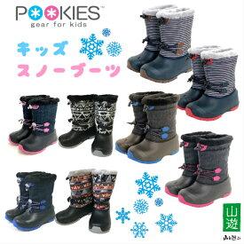キッズスノーブーツ プーキーズ POOKIES 防寒靴 やわらかハイクオリティーシリーズ(PK-WP201)ジュニア 子供用 雪 あったか保温