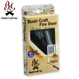 【BushCraft ブッシュクラフト】メタルマッチ ファイヤースチール 4573350720608 着火剤 防水 キャンプ アウトドア 防災 まとめ買いがお得