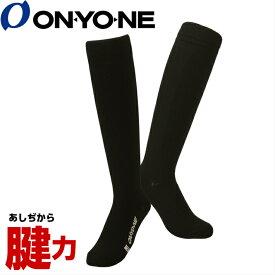 【ONYONE オンヨネ】 腱力ソックス Team Sports 靴下 OKA96254 スポーツ アウトドア