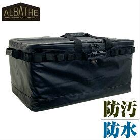 【albatre アルバートル】防水 防汚素材使用 マルチギアコンテナ 約68L Lサイズ ソフトコンテナ JETBLACK 折りたたみ可 止水ジッパー アウトドアバッグ キャンプバッグ アルバートル正規品 AL-OB100T