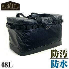 【albatre アルバートル】防水 防汚素材使用 マルチギアコンテナ 約48L Mサイズ ソフトコンテナ JETBLACK 折りたたみ可 止水ジッパー アウトドアバッグ キャンプバッグ アルバートル正規品 AL-OB101T