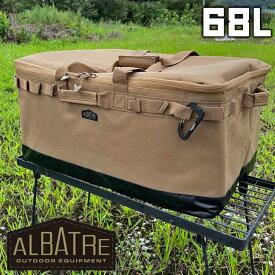 マルチギアコンテナ 約68L ソフトコンテナ 折りたたみ可 アウトドアバッグ キャンプ albatre アルバートル正規品 AL-OB100