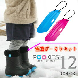 【特別価格】 雪遊びセット そり+キッズスノーブーツ 日本製 キャプテンスタッグ プーキーズ PK-EB510 そり遊び 小そり