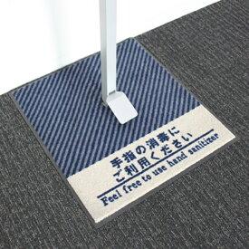 消毒液スタンド用敷きマット※別売りの足踏み消毒液スタンド用です!※お届け先は、店舗・会社名をご指定下さい。個人様宅へのお届けの場合、運送会社により追加料金が掛かる場合がございます。沖縄・離島は送料別