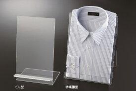 ワイシャツ立て 1番 L型タイプ アクリルトーメイ※在庫切れの場合は、納期をお知らせ致します。