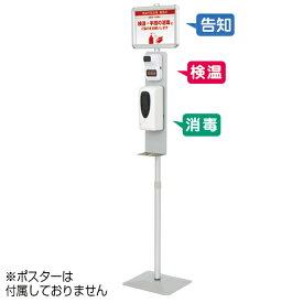 【次回1月末〜2月上旬入荷予定】検温オートディスペンサースタンド※お届け先は、店舗・会社名をご指定下さい。個人様宅へのお届けの場合、運送会社により追加料金が掛かる場合がございます。北海道・沖縄・離島は送料別