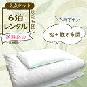 和【2点セット】レンタル布団(1〜6泊)敷き布団と枕のセット/2点にカバーが付いたセットになります。6泊迄の料金で44…