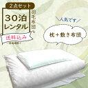 和【2点セット】レンタル布団 (1〜30泊)敷き布団と枕のセットになります。30泊迄の料金で6600円になります。レンタル …