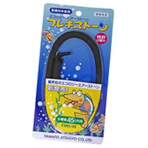 【国産】観賞魚用エアレーションホースフレキストーン エコタイプFSEL45全長425mm<エアーストーン・水槽ディスプレイ>