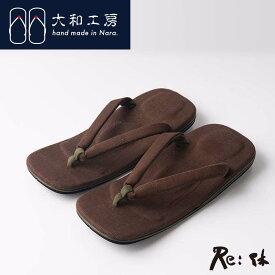 【大和工房】メンズ雪駄 -Re:休- 麻/R1109