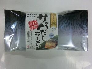 石巻 飯野川発 サバだしラーメン(2人前)さば塩焼付き・常温タイプサバ柄パッケージ