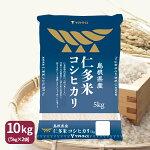 仁多米コシヒカリ10kg(5kg×2)
