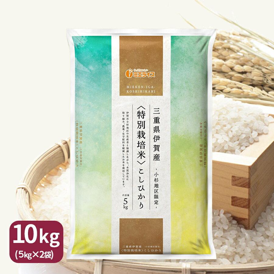 【H29年産】【送料無料】三重県産特別栽培米(小杉地区限定)伊賀米こしひかり10kg(5kg×2)【RCP】