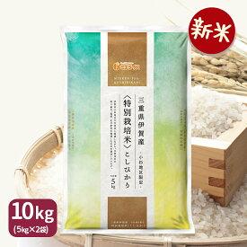 新米 特別栽培米 伊賀米 こしひかり 三重県産 10kg (5kg×2) 令和3年産(小杉地区限定) 産地直送