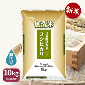 新米 伊賀米 こしひかり 10kg 無洗米 三重県産 (5kg×2) 産地直送 令和3年産