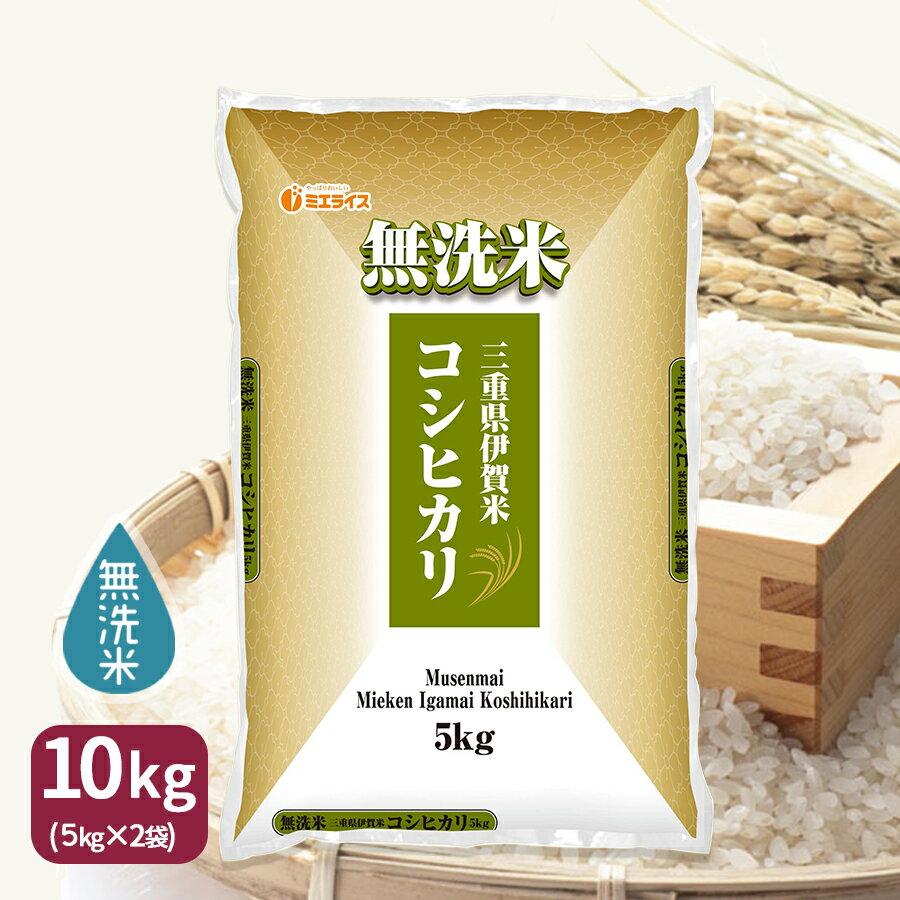 新米【H30年産】【無洗米】【送料無料】三重県産伊賀米こしひかり10kg (5kg×2)