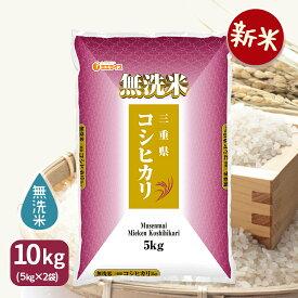 新米 令和3年産 無洗米 三重県産こしひかり10kg(5kg×2) 産地直送