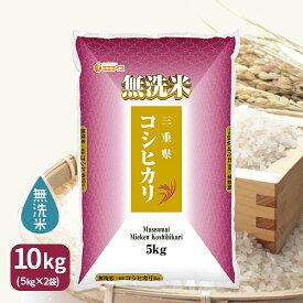 令和元年産 無洗米 三重県産こしひかり10kg(5kg×2) 産地直送