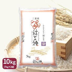 令和元年産 三重県産結びの神 10kg(5kg×2) 産地直送 引出物 御祝 お歳暮 お中元 内祝い 結婚