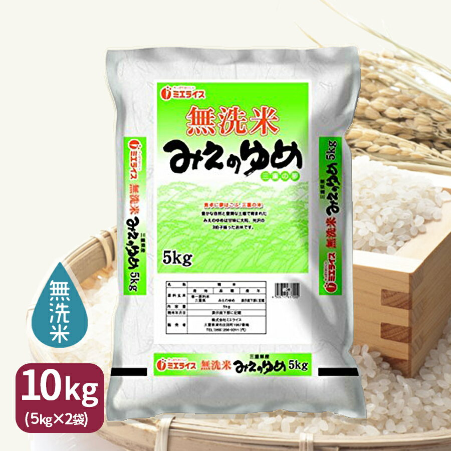 【H29年産】【無洗米】【送料無料】 三重県産みえのゆめ 10kg(5kg×2)【RCP】