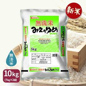 新米 みえのゆめ 無洗米 三重県産 10kg(5kg×2) 令和3年産産地直送 米 お米