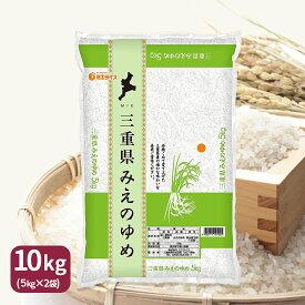 みえのゆめ 白米 三重県産 10kg(5kg×2) 令和2年産産地直送 米 お米