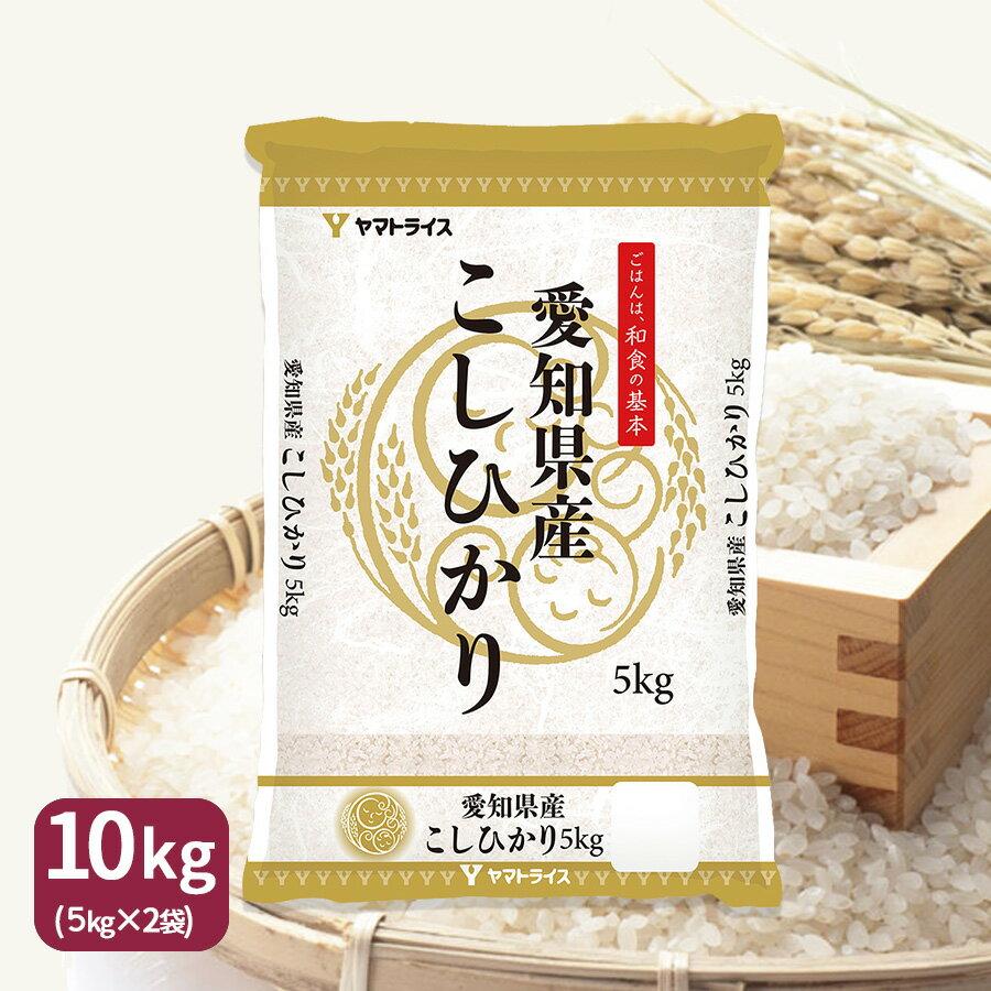 【H29年産】【送料無料】【白米】 愛知県産こしひかり10kg(5kg×2) 工場直送