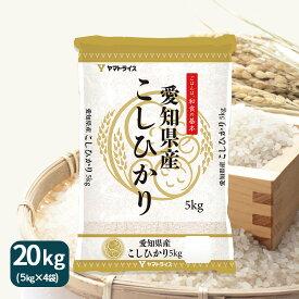 【H30年産】【送料無料】【白米】愛知県産こしひかり20kg (5kg×4袋)