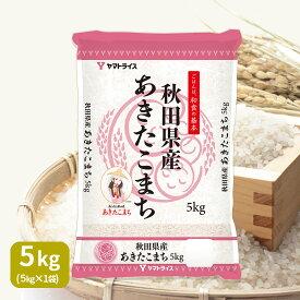 秋田県産あきたこまち 5kg 白米 令和2年産ギフト お礼 お祝い 贈答 熨斗