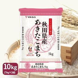 秋田県産あきたこまち10kg(5kg×2) 白米 令和2年産御祝 お歳暮 お中元