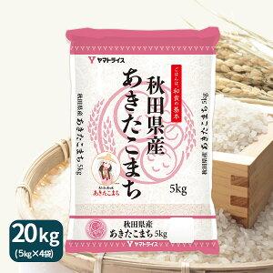 秋田県産 あきたこまち 20kg(5kg×4) 白米 令和2年産業務用 大容量 お米